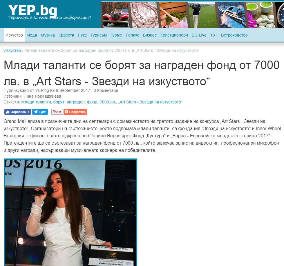 "Young talents are fighting for a prize pool of 7000 leva in ""Art Stars - Stars of Art"""