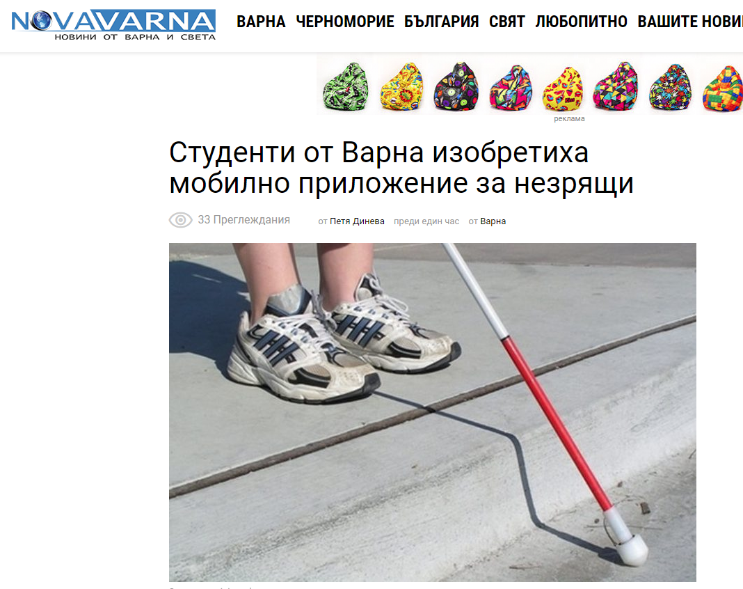Students from Varna have invented a mobile app for the blind (VIDEO)