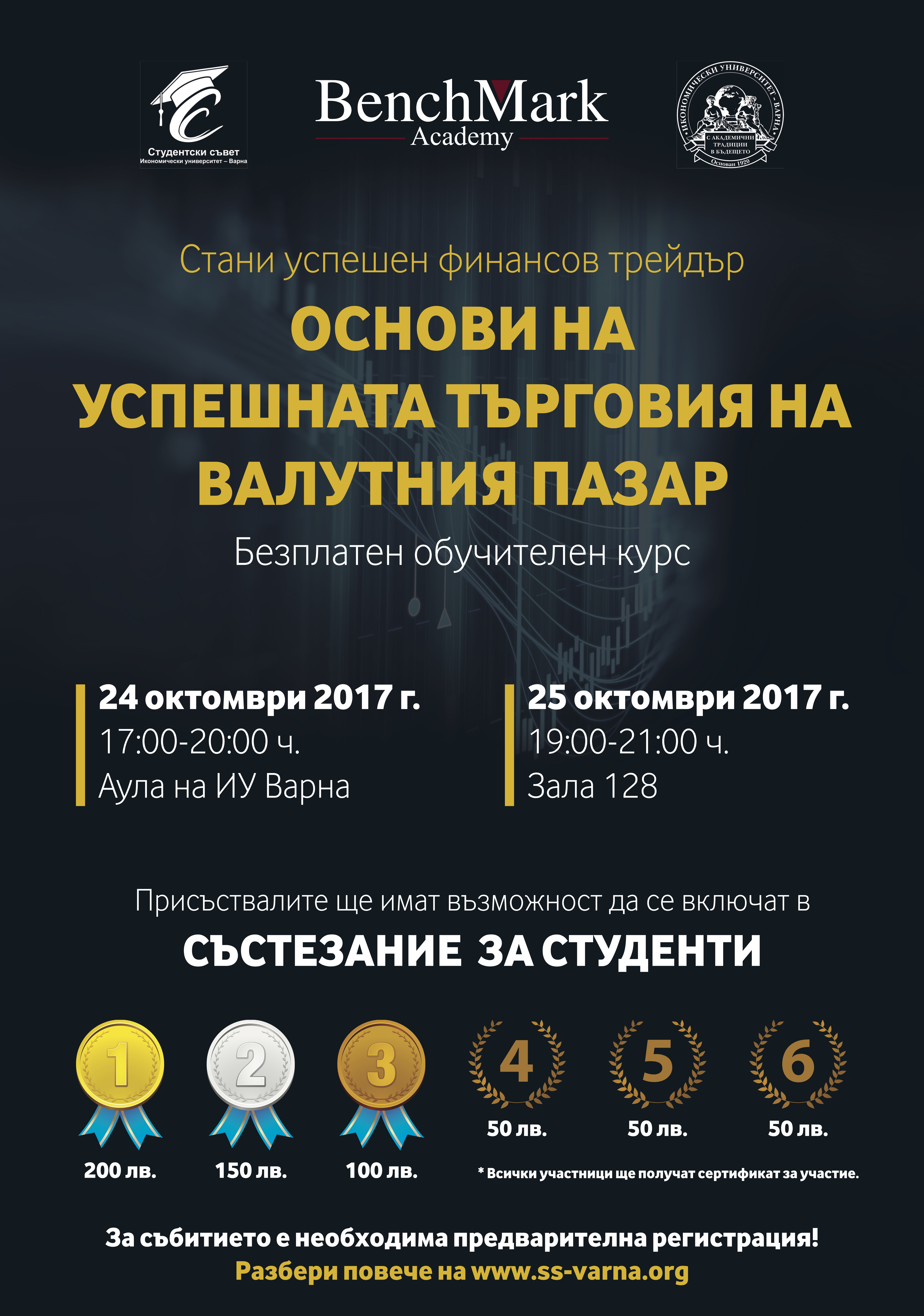 A free training course and competition in the financial markets are organized at the University of Economics - Varna