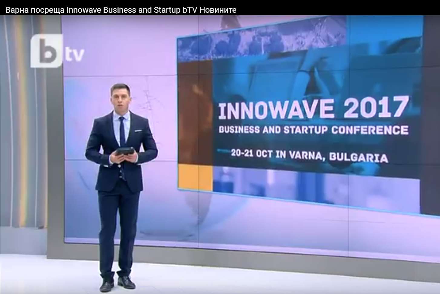Варна посреща Innowave Business and Startup